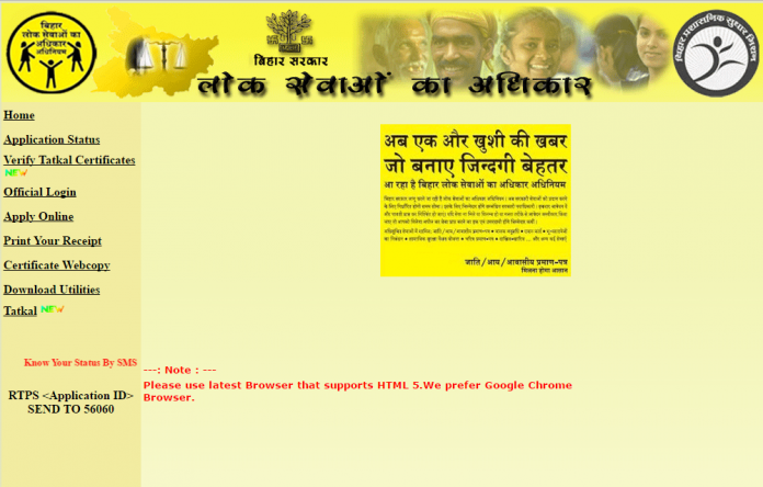 Apply Online for Caste Certificates Income Certificates or Residence Certificates In Bihar