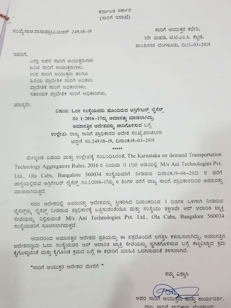 ola-cabs-banned-in-karnataka-for-next-6-months-rto-has-suspended-the-license-Karnataka-techinfoBiT
