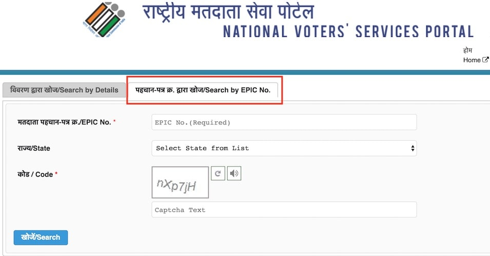 How to Easily Check Your Name or Voter Details on Voter List Online-techinfoBiT